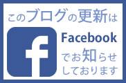 輝け元気Facebook